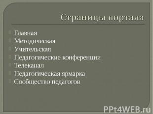 Страницы порталаГлавная МетодическаяУчительскаяПедагогические конференцииТелекан
