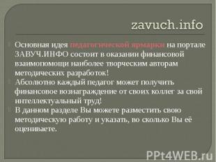 zavuch.infoОсновная идея педагогической ярмарки на портале ЗАВУЧ.ИНФО состоит в
