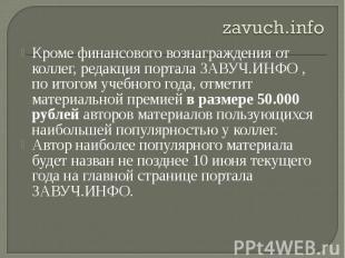 zavuch.infoКроме финансового вознаграждения от коллег, редакция портала ЗАВУЧ.ИН