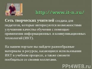 http://www.it-n.ru/Сеть творческих учителей создана для педагогов, которые интер