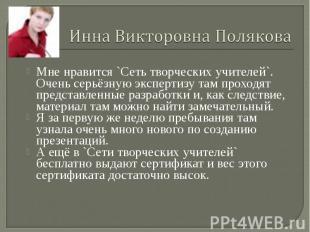 Инна Викторовна Полякова Мне нравится `Сеть творческих учителей`. Очень серьёзну