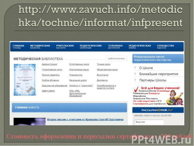 http://www.zavuch.info/metodichka/tochnie/informat/infpresentСтоимость оформления и пересылки сертификата – 500 рублей