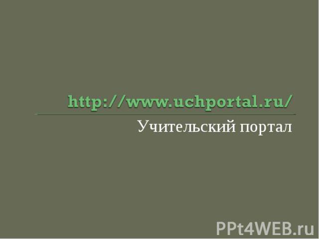 http://www.uchportal.ru/Учительский портал