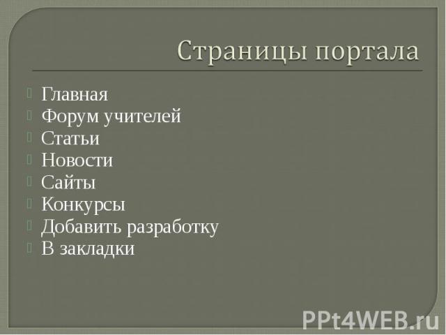 Страницы порталаГлавная Форум учителейСтатьиНовостиСайтыКонкурсыДобавить разработкуВ закладки