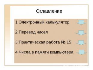 ОглавлениеЭлектронный калькуляторПеревод чиселПрактическая работа № 15Числа в па