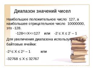 Диапазон значений чиселНаибольшее положительное число 127, а наибольшее отрицате