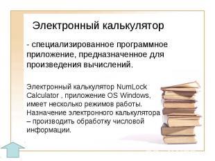 Электронный калькулятор- специализированное программное приложение, предназначен