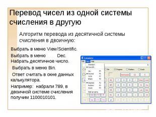 Перевод чисел из одной системы счисления в другуюАлгоритм перевода из десятичной