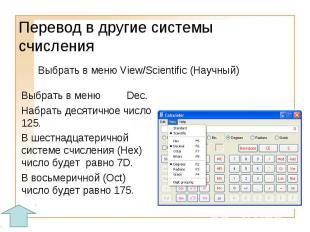 Перевод в другие системы счисленияВыбрать в меню View/Scientific (Научный)Выбрат