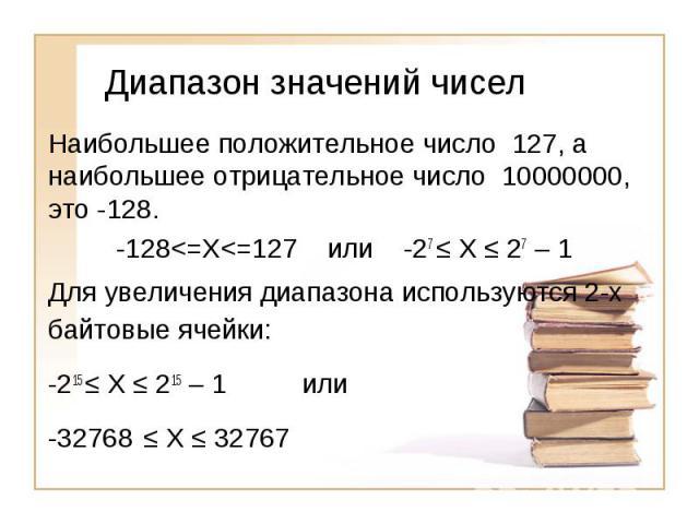 Диапазон значений чиселНаибольшее положительное число 127, а наибольшее отрицательное число 10000000, это -128.-128