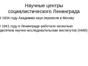 Научные центры социалистического ЛенинградаВ 1934 году Академию наук перевели в