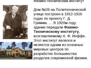Физико-технический институтДом №26 на Политехнической улице построен в 1912-1916