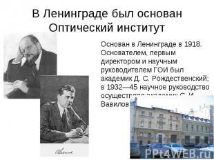 В Ленинграде был основан Оптический институтОснован в Ленинграде в 1918. Основат