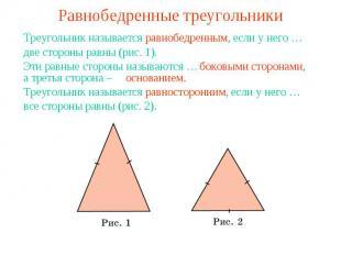 Равнобедренные треугольникиТреугольник называется равнобедренным, если у него …д