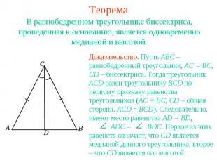 ТеоремаВ равнобедренном треугольнике биссектриса, проведенная к основанию, являе
