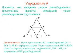 Упражнение 9Докажите, что середины сторон равнобедренного треугольника являются