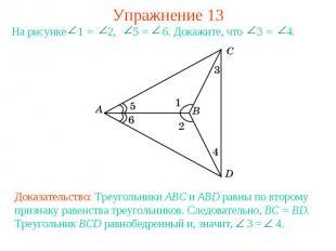 Упражнение 13На рисунке 1 = 2, 5 = 6. Докажите, что 3 = 4.Доказательство: Треуго