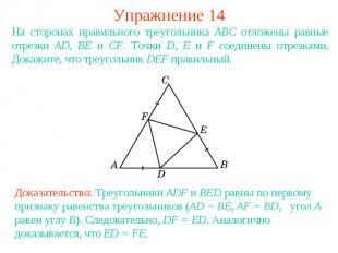 Упражнение 14На сторонах правильного треугольника АВС отложены равные отрезки AD