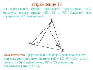 Упражнение 15На продолжении сторон правильного треугольника АВС отложены равные