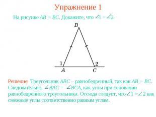 Упражнение 1На рисунке AB = BC. Докажите, что 1 = 2. Решение: Треугольник ABC –