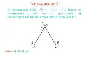 Упражнение 3В треугольнике FGH 1 = 2 = 3. Верно ли утверждение о том, что это тр
