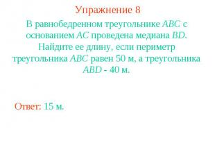 Упражнение 8В равнобедренном треугольнике АВС с основанием АС проведена медиана