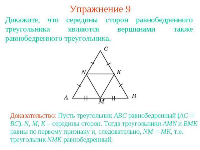 Упражнение 9Докажите, что середины сторон равнобедренного треугольника являются вершинами также равнобедренного треугольника.Доказательство: Пусть треугольник ABC равнобедренный (AC = BC). N, M, K – середины сторон. Тогда треугольники AMN и BMK равн…