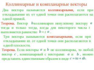 Коллинеарные и компланарные векторыДва вектора называются коллинеарными, если пр