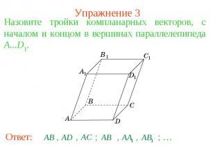 Упражнение 3Назовите тройки компланарных векторов, с началом и концом в вершинах