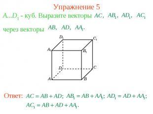 Упражнение 5A...D1 - куб. Выразите векторычерез векторы