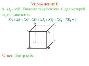 Упражнение 6A...D1 - куб. Укажите такую точку X, для которой верно равенство: