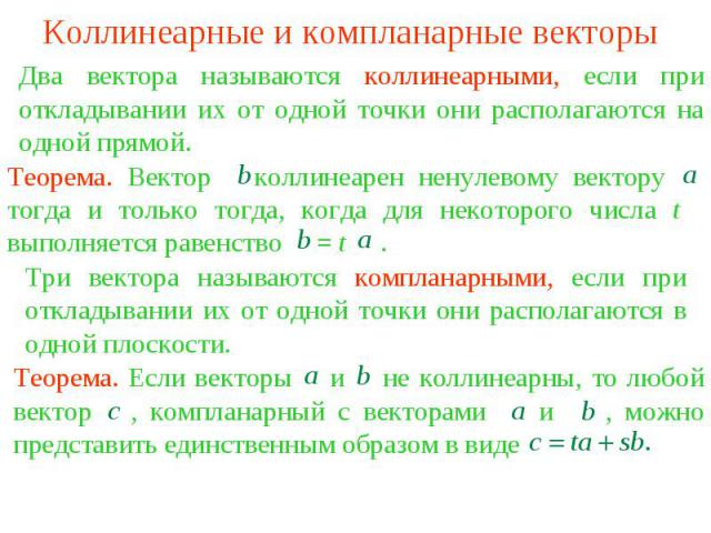 Коллинеарные и компланарные векторыДва вектора называются коллинеарными, если при откладывании их от одной точки они располагаются на одной прямой. Теорема. Вектор коллинеарен ненулевому вектору тогда и только тогда, когда для некоторого числа t вып…