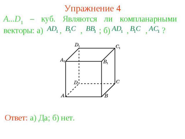 Упражнение 4A...D1 – куб. Являются ли компланарными векторы: а) , , ; б) , , ?