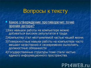 Вопросы к текстуКакое утверждение противоречит точке зрения автора?1)Без навыков