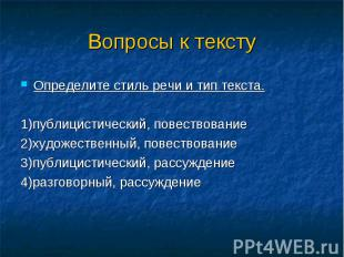 Вопросы к текстуОпределите стиль речи и тип текста.1)публицистический, повествов