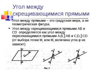 Угол между скрещивающимися прямымиУгол между прямыми – это градусная мера, а не