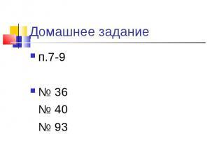 Домашнее заданиеп.7-9№ 36№ 40№ 93