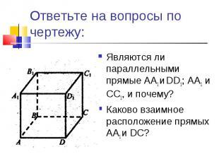 Ответьте на вопросы по чертежу:Являются ли параллельными прямые АА1 и DD1; АА1 и