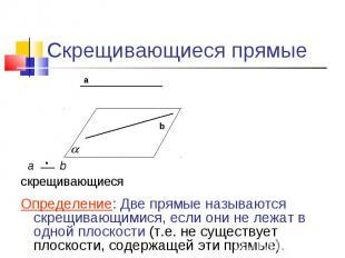 Скрещивающиеся прямые скрещивающиесяОпределение: Две прямые называются скрещиваю