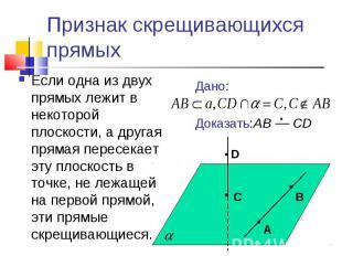Признак скрещивающихся прямыхЕсли одна из двух прямых лежит в некоторой плоскост