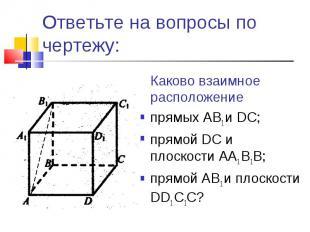 Ответьте на вопросы по чертежу:Каково взаимное расположение прямых AB1 и DС;прям