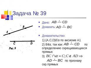 Задача № 39Дано:Доказать:Доказательство:1) {A,C,D}Єα по аксиоме А12) В¢α, так ка