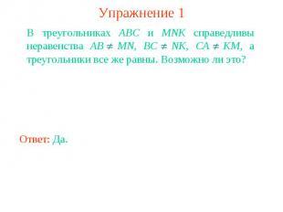 Упражнение 1В треугольниках АВС и MNK справедливы неравенства AB MN, BC NK, CA K