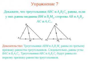 Упражнение 7Докажите, что треугольники ABC и A1B1C1 равны, если у них равны меди