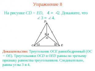 Упражнение 8На рисунке CD = ED, 1 = 2. Докажите, что 3 = 4.Доказательство: Треуг