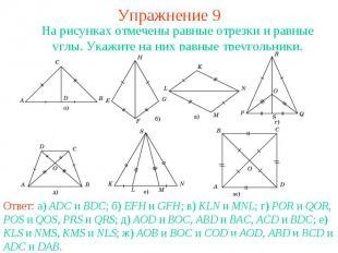 Упражнение 9На рисунках отмечены равные отрезки и равные углы. Укажите на них ра
