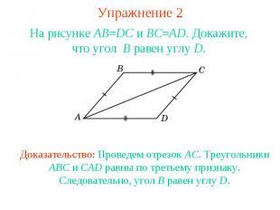 Упражнение 2На рисунке AB=DC и BC=AD. Докажите, что угол B равен углу D.Доказате