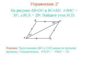Упражнение 2'На рисунке AB=DC и BC=AD. BAC = 31o, BCA = 29o. Найдите угол ACD.Ре