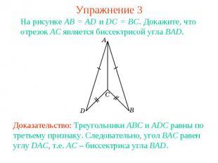 Упражнение 3На рисунке АВ = AD и DC = BC. Докажите, что отрезок АС является бисс