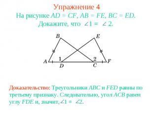Упражнение 4На рисунке AD = CF, AB = FE, BC = ED. Докажите, что 1 = 2.Доказатель